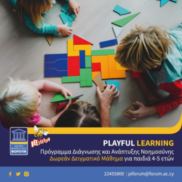 Playful Learning!
