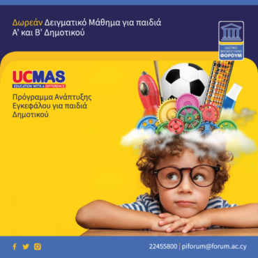 UCMAS: Brain Development