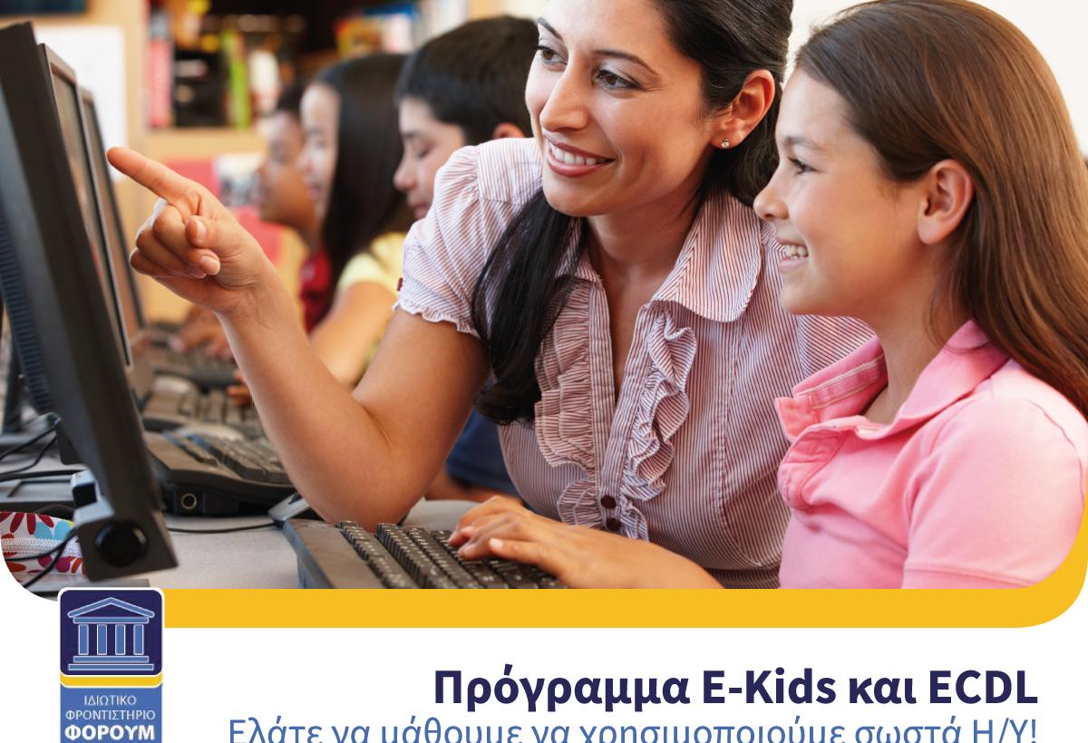 E-Kids and ECDL